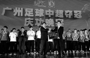 广州市市长万庆良和恒大主席许家印共同庆功。
