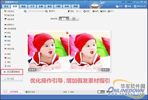 美图秀秀3.0.2新版上线 2012日历素材登场图片