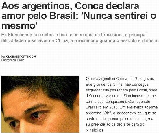 阿根廷媒体截屏