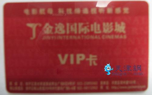 贾先生办理的金逸国际影城会员卡