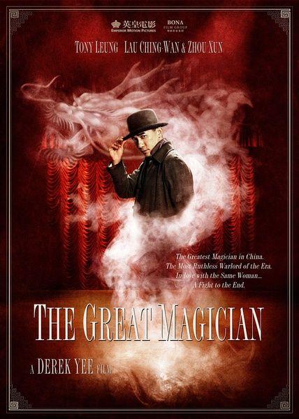 《大魔术师》的魔术指导江道海爆料电影每3分钟就有一个魔术。