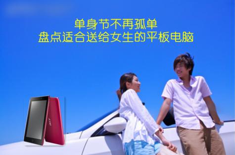 本次获选的平板包括樱桃红色Acer ICONIA TAB A100,三星P1000,联想乐Pad A1以及索尼 Tablet S平板电脑,希望能给热爱社交的朋友提供参考。