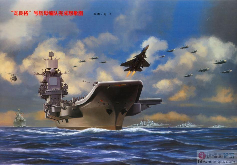 中国航母编队完成想象图.