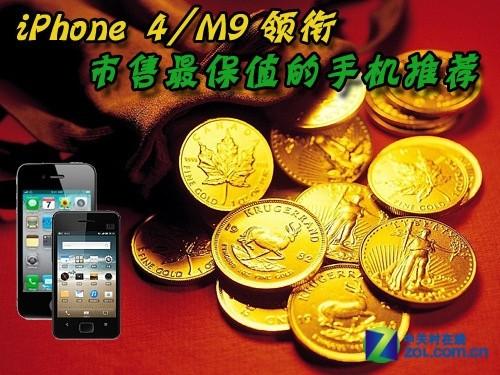 iPhone 4/M9领衔 市售最保值的手机推荐