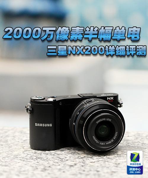 2000万像素APS-C单电 三星旗舰NX200评测