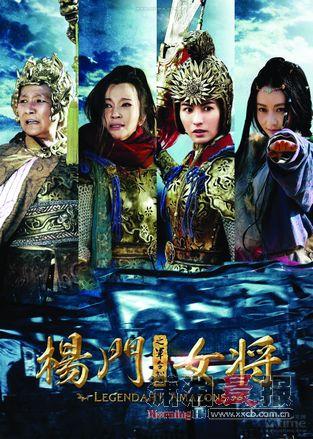 《杨门女将之军令如山》海报。