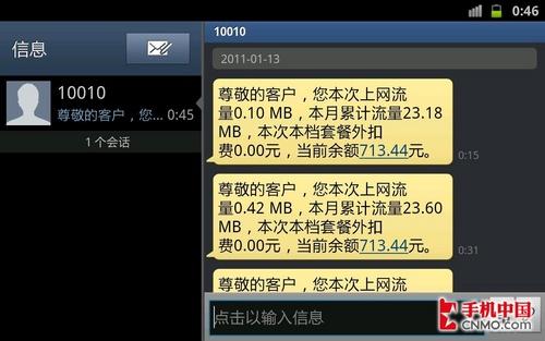三星Galaxy Note的信息界面