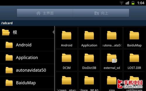三星Galaxy Note的文件管理界面