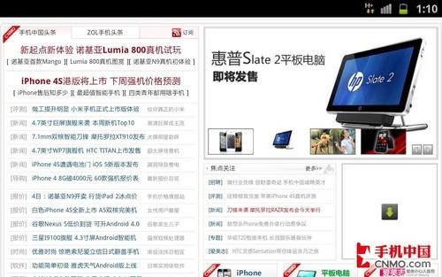三星Galaxy Note浏览网页