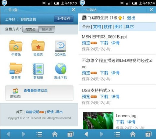 手机qq2011后台_QQ浏览器(Android)2.7:云端同步上网更省心(组图)-搜狐滚动