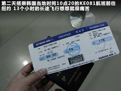 春至海南的机票_北京现代美国之行1 历经24小时飞抵纽约(组图)