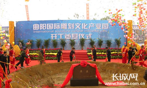 11月7日,中国曲阳雕塑文化产业园核心区项目开工奠基 李艮春
