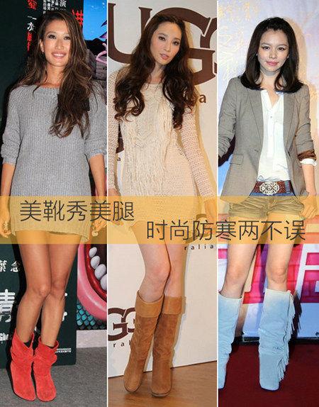 女星扮美 短打 靴子秋冬照样秀美腿