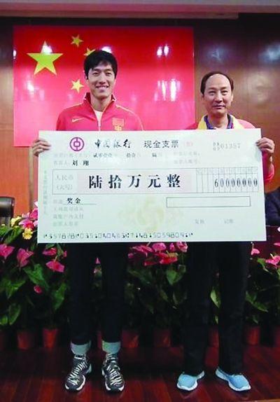 刘翔和孙海平收获60万奖金。