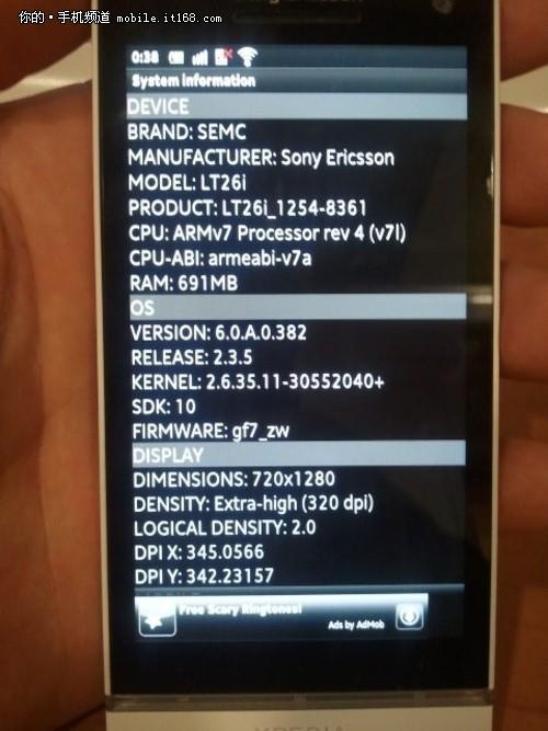 正式版将会升级至Android4.0