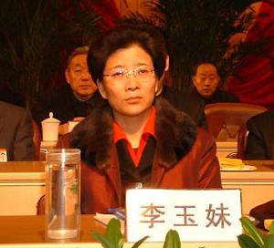 李玉妹,女,1956年10月生,山东沂南人。中央党校二年制中青年干部培训班毕业,中央党校研究生文化。1976年4月加入中国共产党。