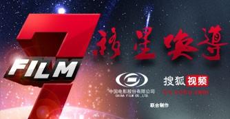 """搜狐视频推出""""7电影""""(TechWeb配图)"""