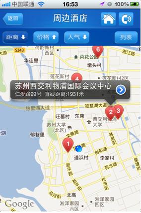 同程网iPhone手机客户端上线