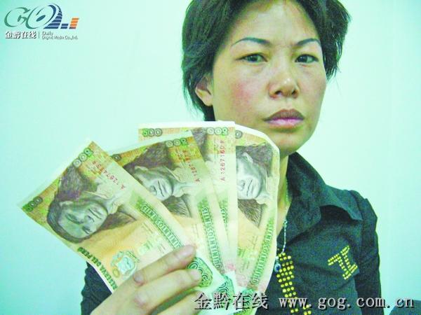一万元人民币换了四张秘鲁币(图)