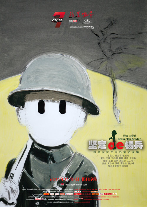 王学兵重金打造《锡兵》海报 新锐画家操刀鬼斧神工