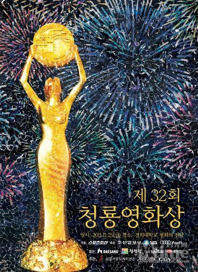 第32届韩国青龙电影奖宣传海报