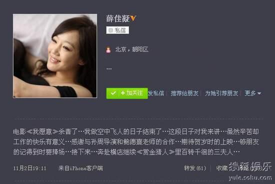 """薛佳凝发布微博自称""""空中飞人"""""""