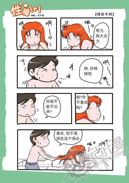搞笑四格漫画《床际争霸》(组图)
