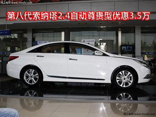 北京现代第8代索纳塔2.4at尊贵