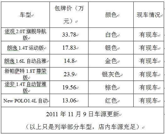 大兴上海大众—强势挺进宝安 万元钜惠