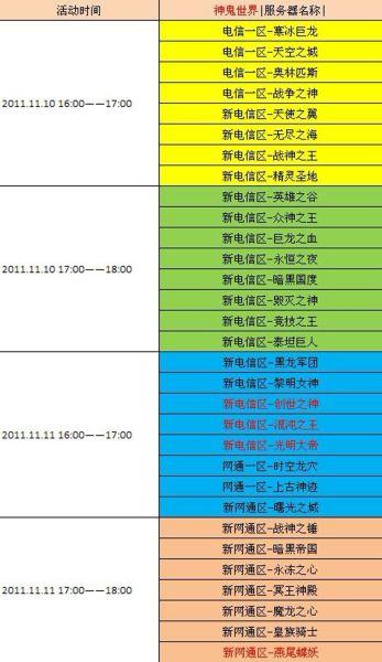 饺子大会时间表
