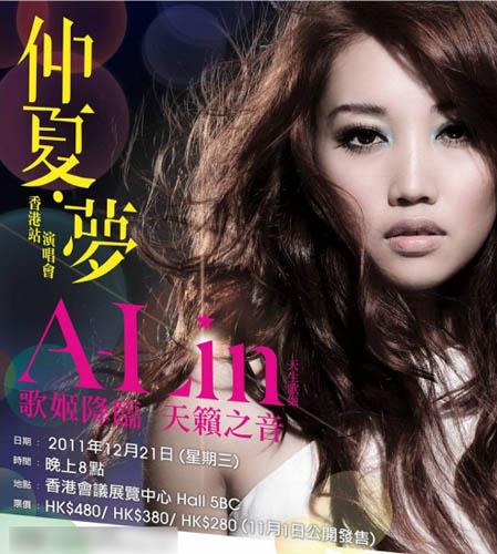 A-Lin世界巡回演唱会香港站-仲夏‧梦