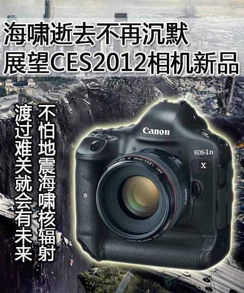 海啸逝去不再沉默 展望CES2012相机新品