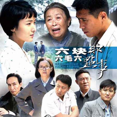 《六块六毛六那点事》宣传海报-四川电视节完美落幕 六块六毛六 大受图片