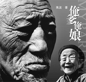 摄影家焦波临邑作感恩报告