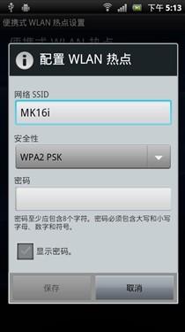 时尚侧滑智能机 索尼爱立信MK16i评测