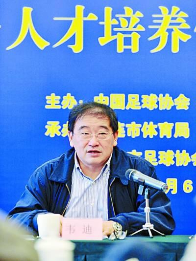 2011年3月6日,中国足协主席、足球运动管理中心主任韦迪带队专程来足球城大连调研中国足球后备人才培养问题。CFP供图