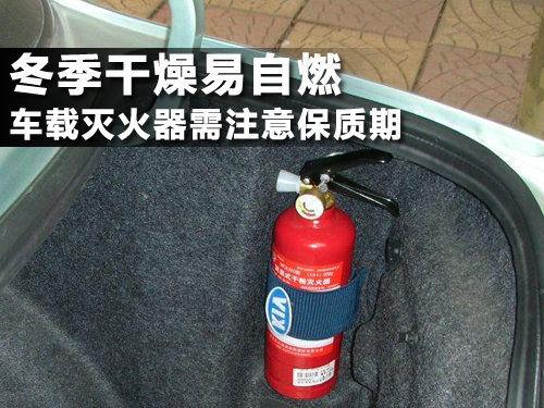 冬季干燥易自燃 车载灭火器需要注意保质期