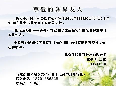 江民科技创始人王江民20日下葬 将在昌平举行公祭仪式