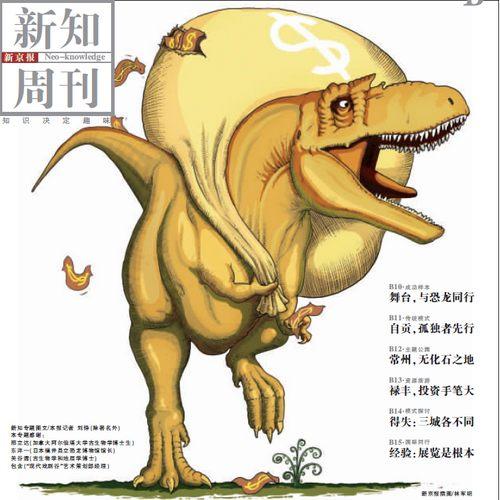 特别策划:中国恐龙经济调查   2011年年初,大型舞台剧《与恐龙同行》图片