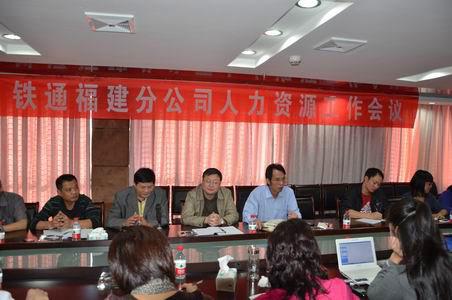 2011年福建铁通人力资源工作会议在建瓯召开