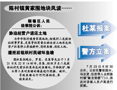 广东顺德村民暴力袭警掀翻警车捆3民警