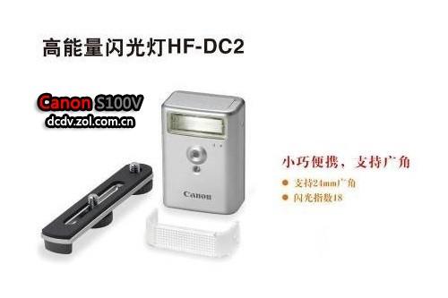 佳能HF-DC2采用无线方式连接