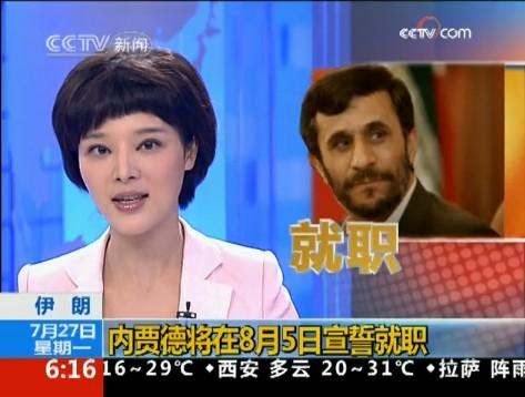 央视朝闻天下新主播_盘点央视著名主播们罕见照片(组图)-搜狐传媒