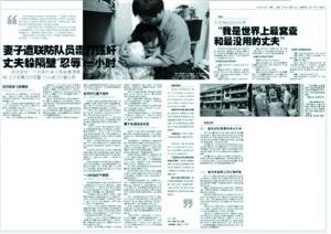 """11月8日,南方某某报刊登《妻子遭联防队员毒打强奸 丈夫躲隔壁""""忍辱""""一小时》的报道。 (本版所有图片均来自网络)"""