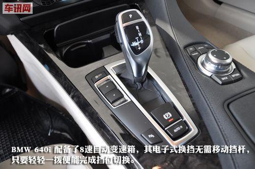 流动时尚 车讯网图解:bmw新640i轿跑车