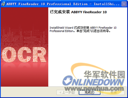 pdf图像转换工具 abbyy finereader ocr