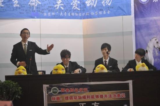 """第二届""""联盟杯""""大学生动物保护辩论赛决赛开始"""