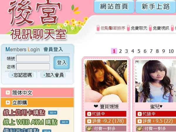后宫视讯聊天室网页.图片来源:台湾今日新闻网