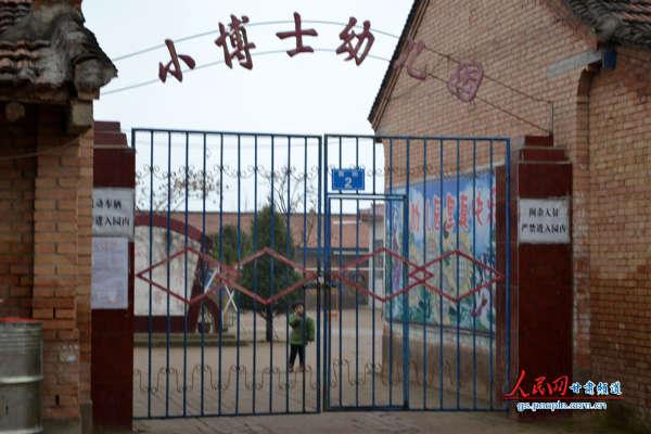 铁将军把门的小博士幼儿园(图片来自本网一线报道组)