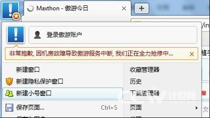 供电导致傲游服务中断 微博播报进程